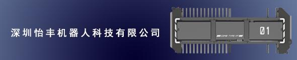 深圳怡丰机器人