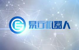 易行机器人应用案例系列视频三