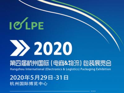 2020第四届杭州国际电商物流及包装展览会