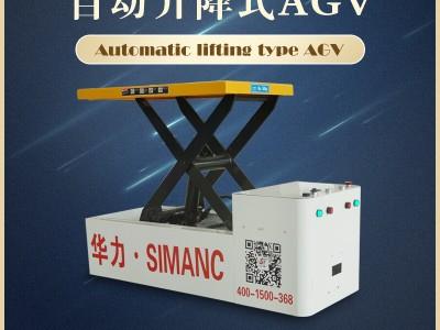 华力机电自动升降式agv现货供应