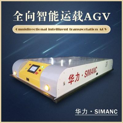 华力机电全向智能运载agv现货供应