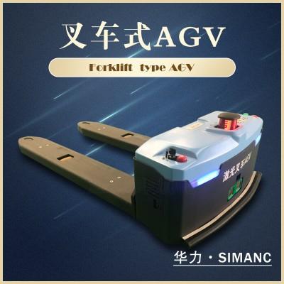 华力机电激光SLAM搬运式自动叉车