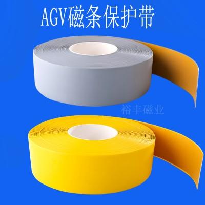 AGV磁条保护带80MM 100MM支持定做