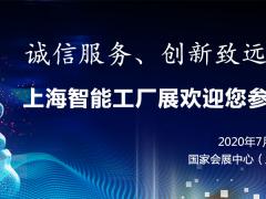 2021年上海国际智能工厂展览会