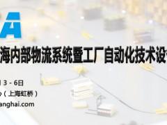 2021上海内部物流系统暨工厂自动化技术设备展览会