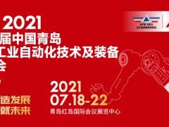 2021第23届中国青岛国际工业自动化技术及装备展览会