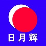 深圳市日月辉电子有限公司