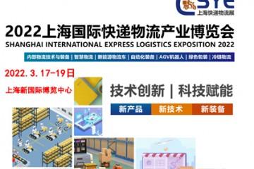 2022上海国际快递物流博览会