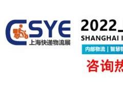 2022上海国际快递物流产业博览会