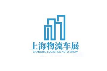 2022上海新能源物流车展,引领绿色城配出行