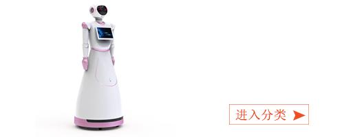 服务机器人企业