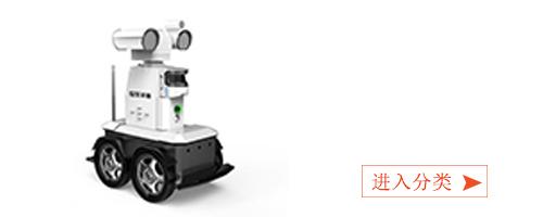 特型机器人企业